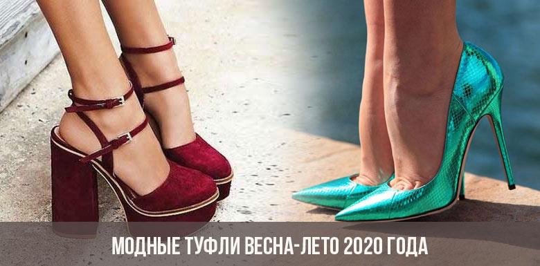 Модные туфли весна-лето 2020 года