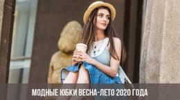 Модные юбки весна-лето 2020 года