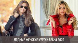 Модные женские куртки весна 2020