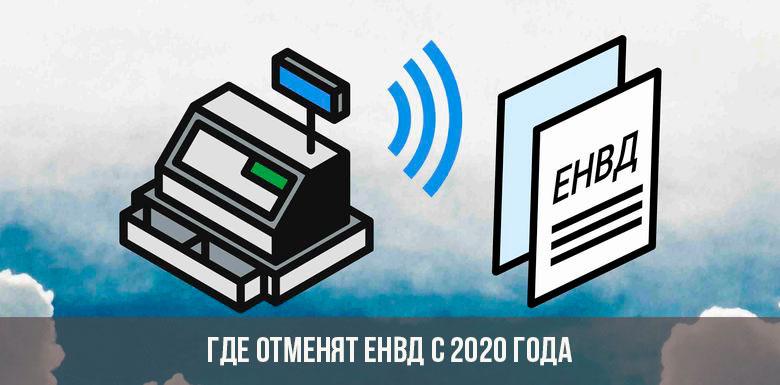 Отмена ЕНВД в 2020 году