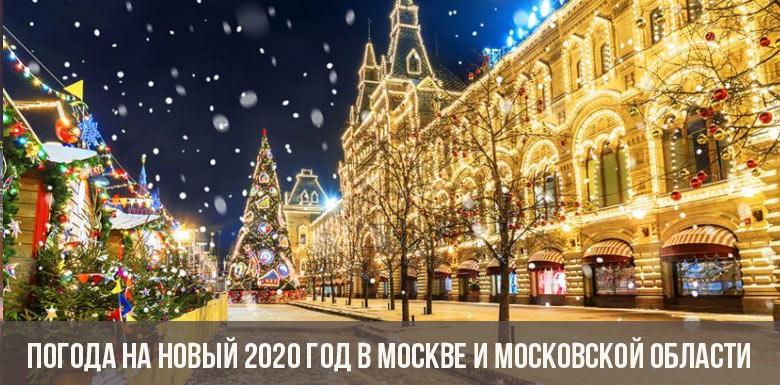 Погода на Новый 2020 год в Москве и Московской области