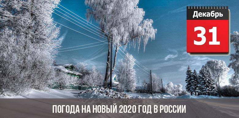 Погода на Новый 2020 год в России
