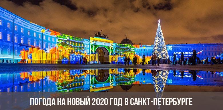 Погода на Новый 2020 год в Санкт-Петербурге