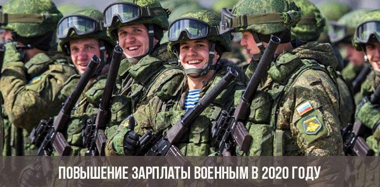 Повышение зарплаты военным в 2020 году