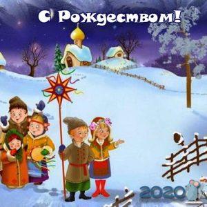 Поздравления и пожелания с Рождеством