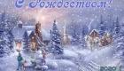 Красивая рождественская открытка заснеженный пейзаж