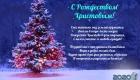 Красивая рождественская открытка 2020 с пожеланиями в стихах