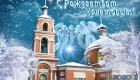 Красивая рождественская открытка 2020 с Храмом и Ангелами