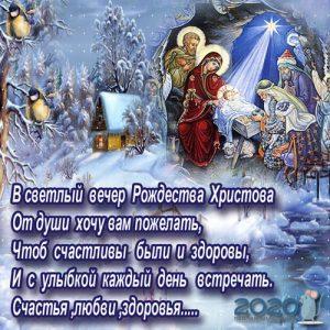 Рождественские поздравления на 2020 год в стихах и прозе