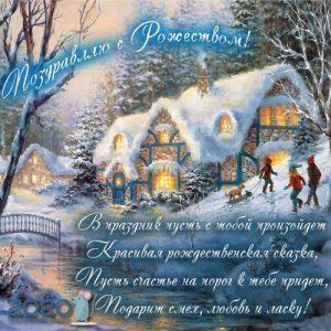 Открытки и пожелания с Рождеством 2020