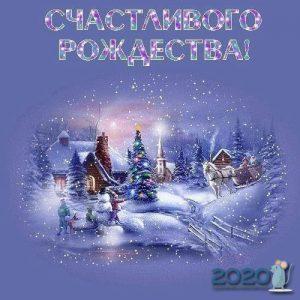 Картинки и открытки на Рождество 2020