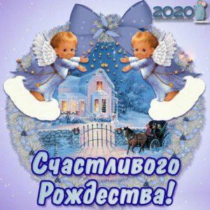 Прикольные открытки друзьям, родным и коллегам на Рождество 2020