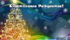 Рождество 2020 открытки, поздравления в стихах и прозе