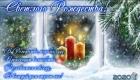 Красивые зимние открытки на Рождество 2020