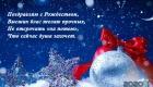 Пожелания в стихах и прозе к Рождеству 2020