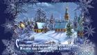 Открытки и пожелания в стихах на Рождество 2020 года