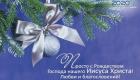 Рождественские открытки 2020