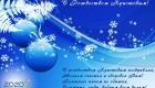 Рождество 2020 открытки, стихи, пожелания