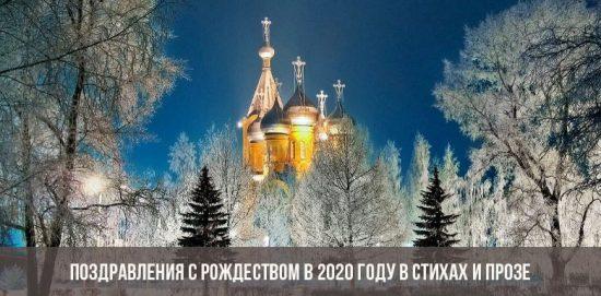 Поздравления с Рождеством в 2020 году в стихах и прозе