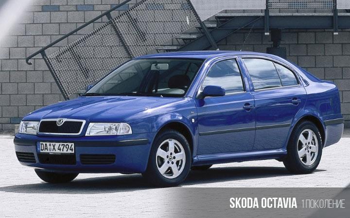 Skoda Octavia 1-е поколение
