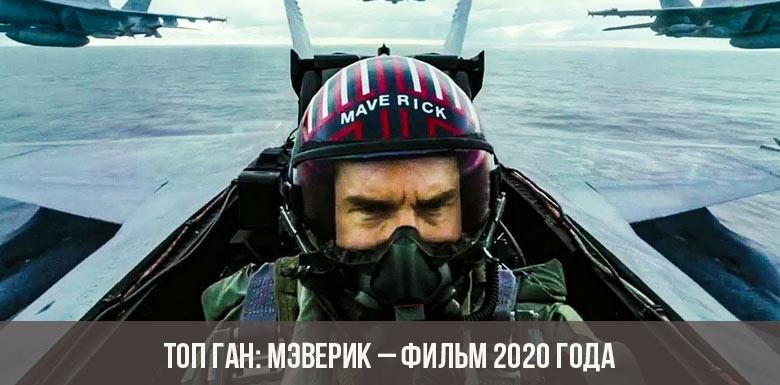 Топ Ган: Мэверик – фильм 2020 года