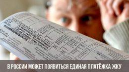 В России может появиться единая платёжка ЖКУ