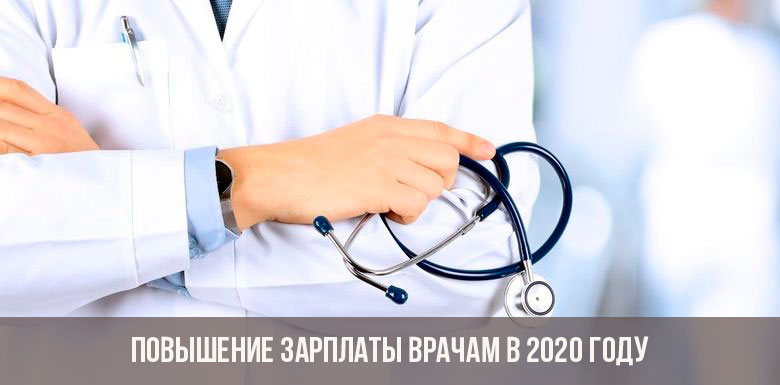 Зарплата медиков и врачей в 2020 году