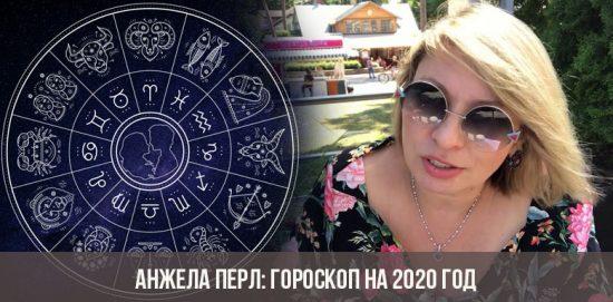 Анжела Перл: гороскоп на 2020 год