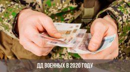 Денежное довольствие военных