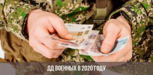 Повышение зарплат военнослужащим и военных пенсий с 1 сентября 2019 года — последние новости