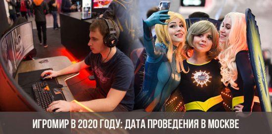 Игромир в 2020 году: дата проведения в Москве