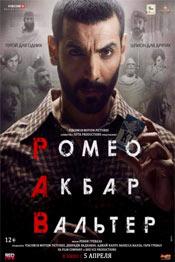 Ромео. Акбар. Вальтер - индийский фильм 2019 года