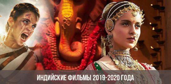 Индийские фильмы 2019-2020 года