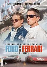 Ford против Ferrari - фильм 2019 года