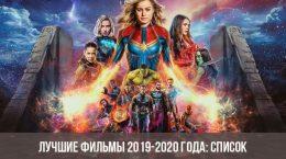 Лучшие фильмы 2019-2020 года: список