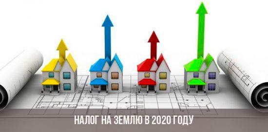 Налог на землю 2020