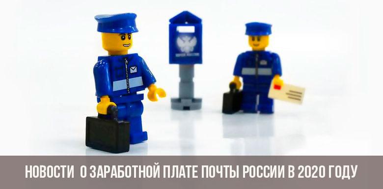 Зарплата на почте России в 2020 году