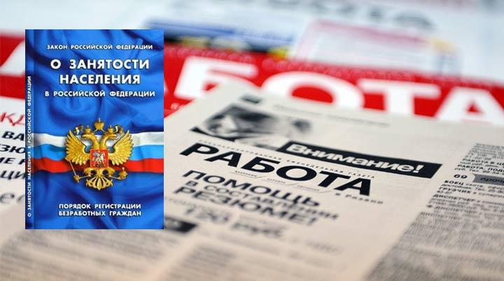 Размер и правила начисления пособия по безработице в РФ на 2020 год