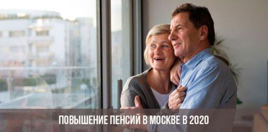 Повышение пенсий в Москве и Московской области