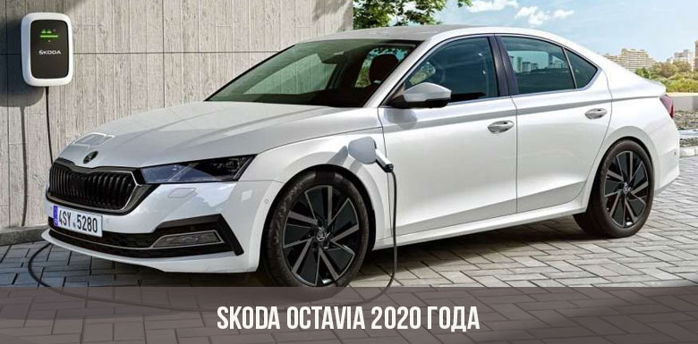 Skoda Octavia 2020 года