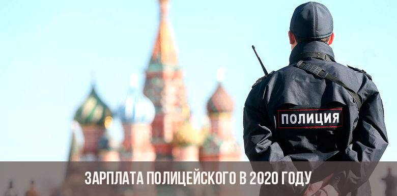 Зарплата полицейского в 2020 году