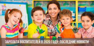 Зарплата воспитателей детского сада в 2019 году