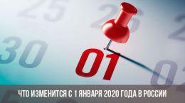 Что изменится в России с 1 января 2020 года