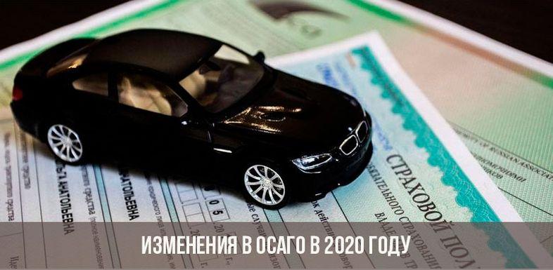 Изменения ОСАГО в 2020 году