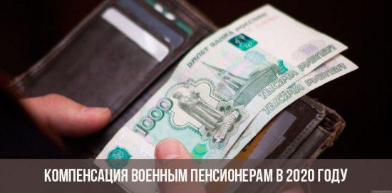 Компенсация пенсионерам в 2020 году