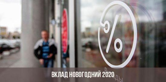 Новогодние вклады в 2020 году
