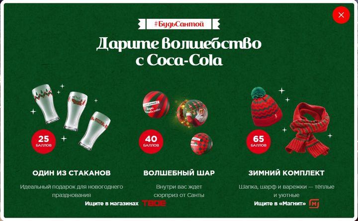 Подарки от Кока-кола в 2019-2020 году