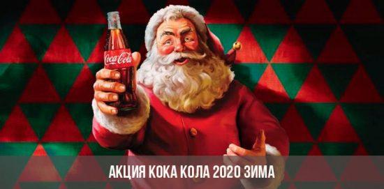 Акция Кока-Кола в 2020 году