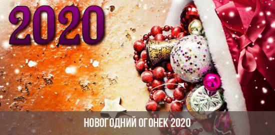 Новогодний огонек 2020