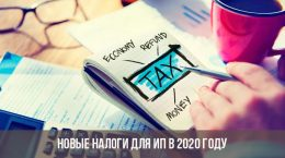 Новые налоги с 1 января